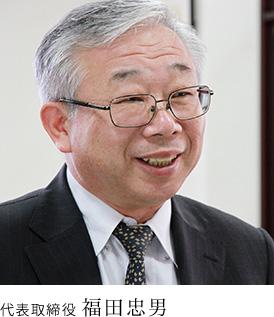 代表取締役福田忠男の写真