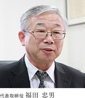 代表取締役会長福田忠男の写真