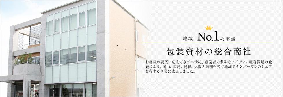 地域No.1の実績 包装資材の総合商社